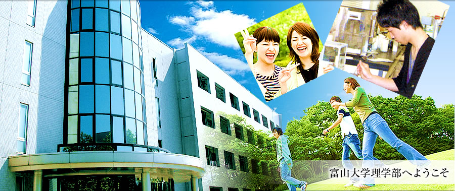 Welcome to the Faculty of Science, University of Toyama!